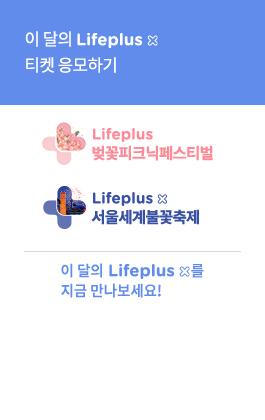 이달의 Lifeplus x 티켓 응모하기