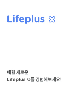 Lifeplus X. 매월 새로운 Lifeplus X를 경험해보세요!