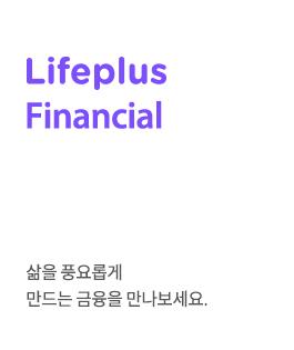 Lifeplus Financial Line. 삶을 풍요롭게 만드는 금융을 만나보세요.