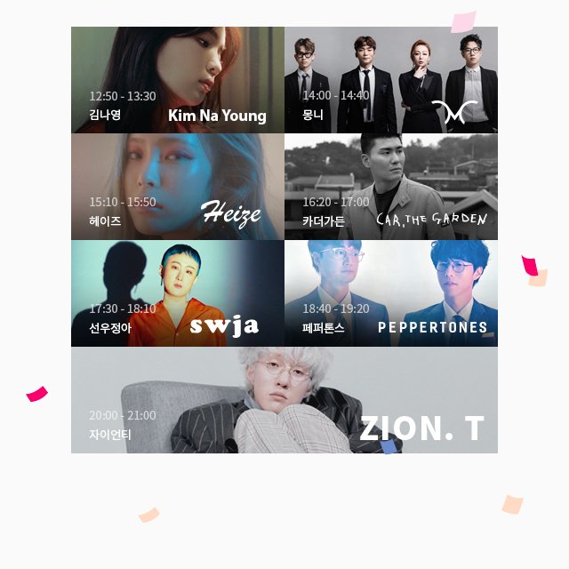 김나영, 몽니, 헤이즈, 카더가든, 선우정아, 페퍼톤스, 자이언티