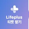 Lifeplus 티켓 받기