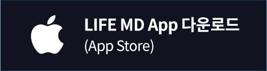 LIFE MD app 다운로드 (App Store)